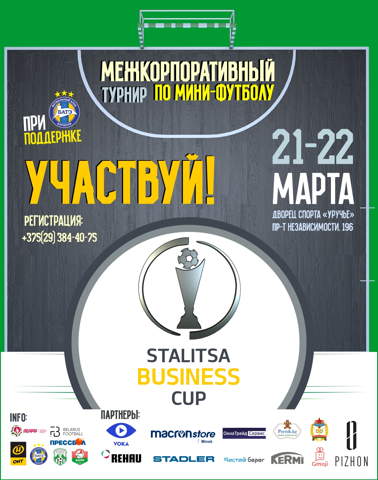 Stolica Business Cup
